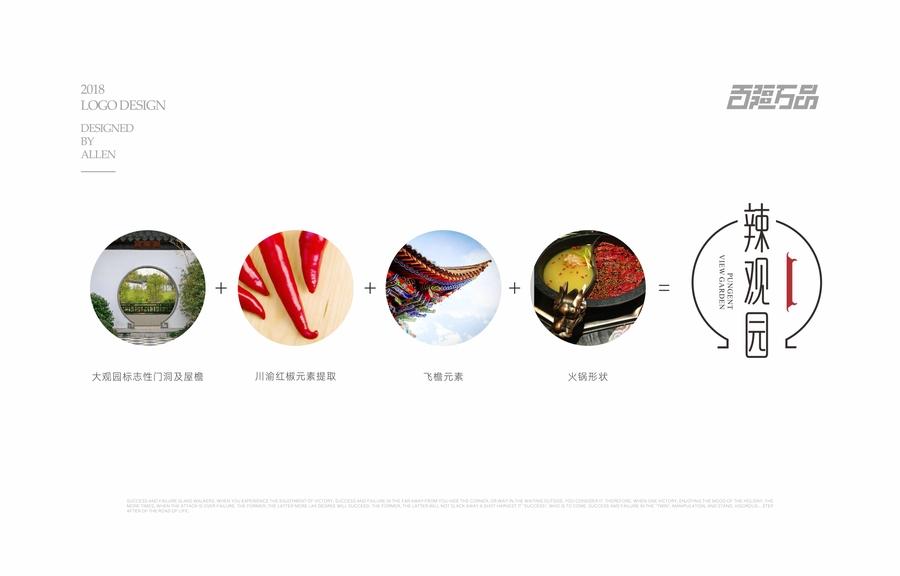 辣觀園 (4).jpg