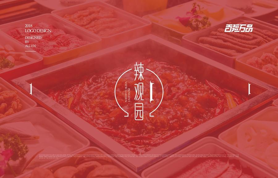 辣觀園 (5).jpg